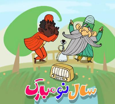 طنز عید نوروز, شعر تبریک عید