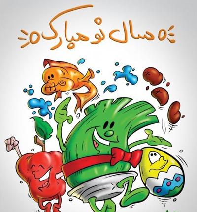 طنز عید نوروز, تبریک عید نوروز